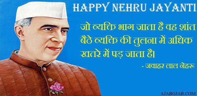 Happy Nehru Jayanti Wallpaper