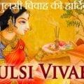 Happy Tulsi Vivah Hd Images