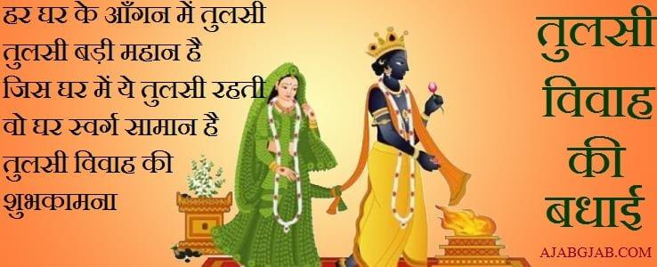 Happy Tulsi Vivah Hd Wallpaper