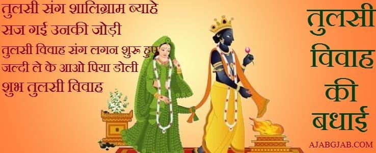 Happy Tulsi Vivah Wallpaper