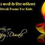 Hindi Diwali Poems For Kids
