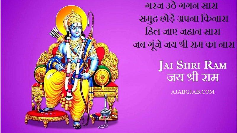 Jai Shri Ram SMS