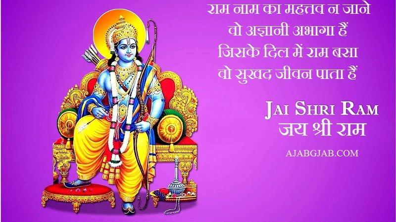 Jai Shree Ram Shayari