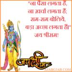Jai Shree Ram Status