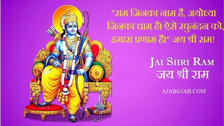 Jai Shree Ram Status In Hindi
