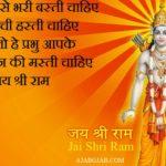 Jai Shri Ram Shayari