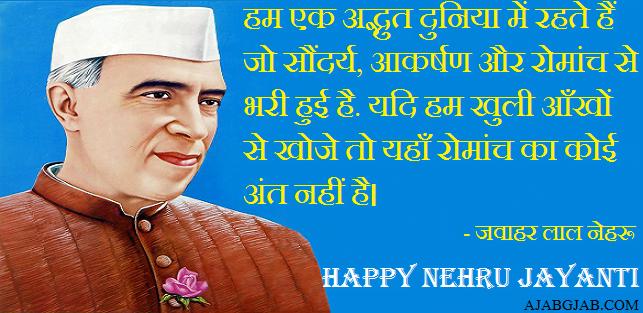 Jawaharlal Nehru Jayanti Hd Pictures