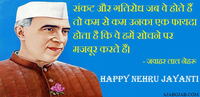 Jawaharlal Nehru Jayanti Hd Wallpaper