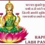 Labh Pancham Messages, Shayari, Status, Wishes, SMS