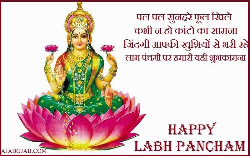 Labh Pancham Messages