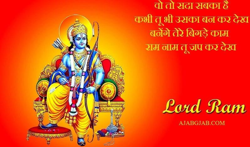 Lord Rama Hindi Shayari
