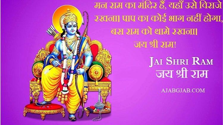Lord Rama Picture Status In Hindi