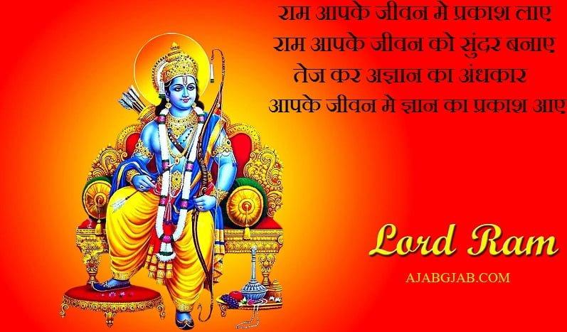 Lord Rama Shayari