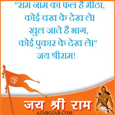 Lord Rama Status