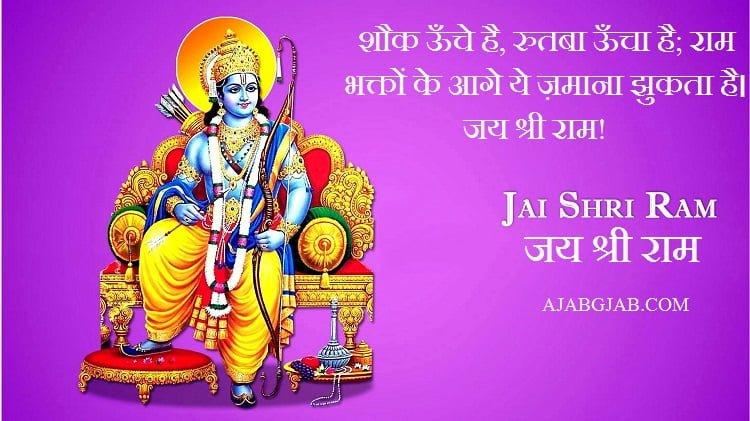 Lord Rama Status In Hindi