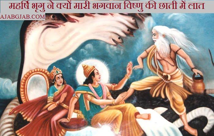Maharishi Bhrigu Vishnu Story