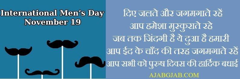 Men's Day Messages