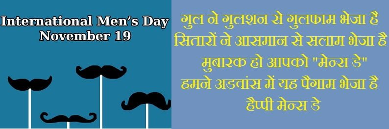 Happy Men's Day 2019 Hd Greetings For Mobile