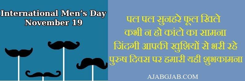 Men's Day Status