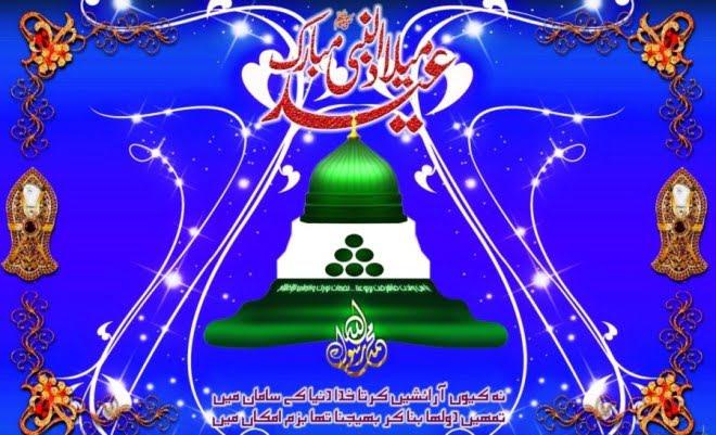 Eid Milad Un Nabi Mubarak 2019 Hd Photos For Desktop