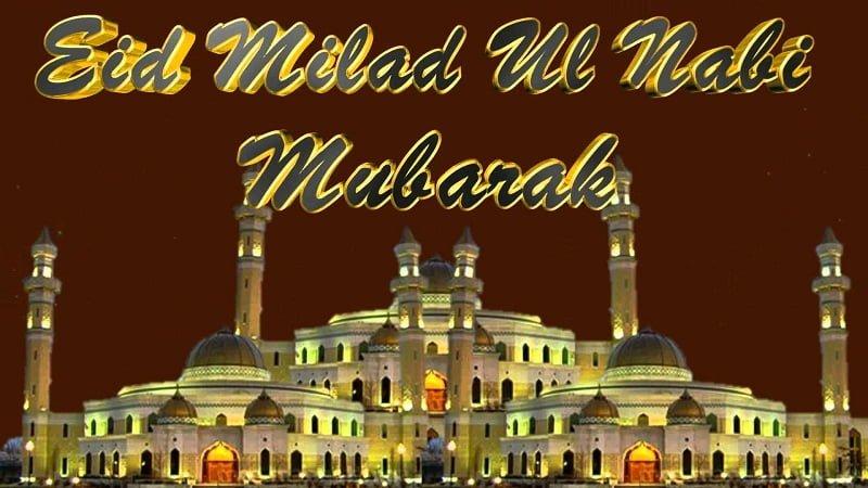 Milad Un Nabi Mubarak Pictures