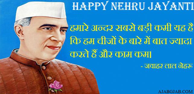 Nehru Jayanti Hd Wallpaper