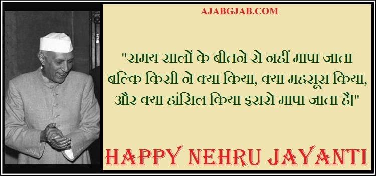 Nehru Jayanti Messages In Hindi