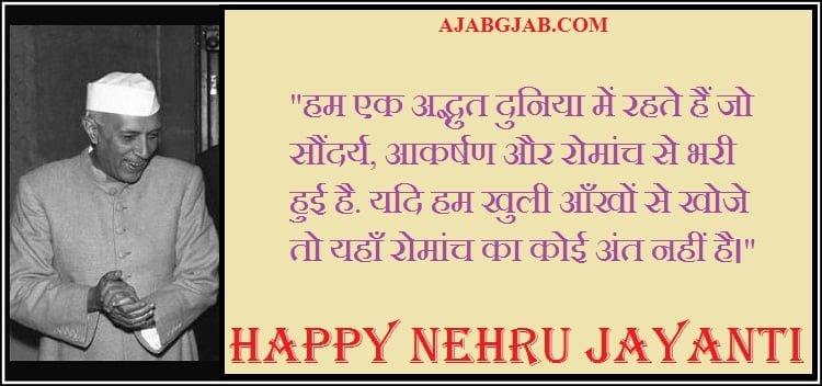 Nehru Jayanti Quotes
