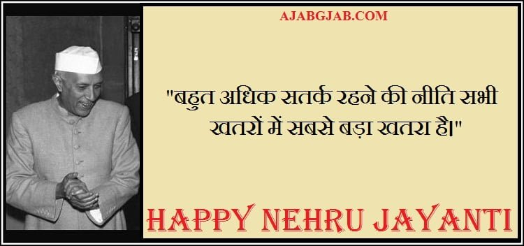 Nehru Jayanti SMS