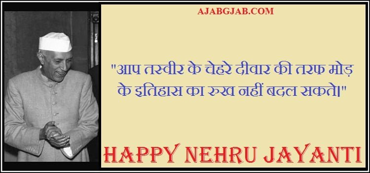 Nehru Jayanti Status In Hindi