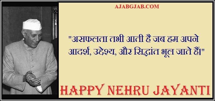 Nehru Jayanti Wishes