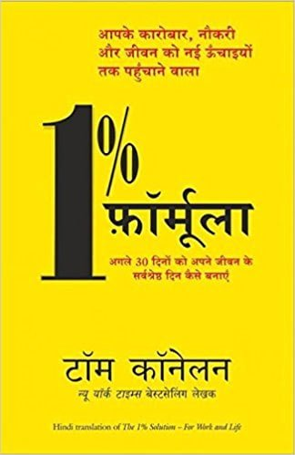 1% Formula in Hindi