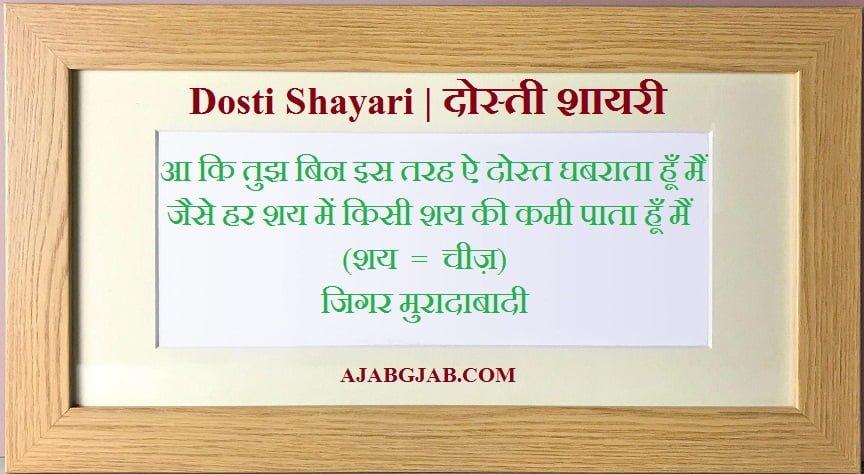 2 Line Dosti Shayari For Facebook