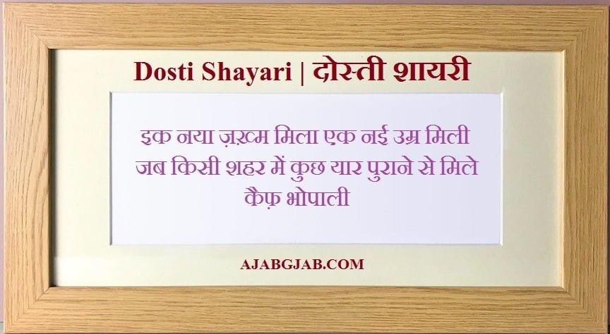 2 Line Dosti Shayari For WhatsApp