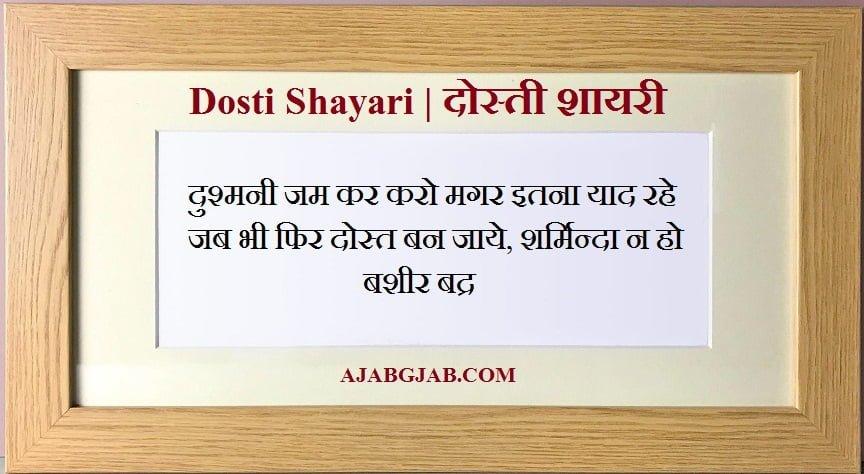 2 Line Dosti Shayari In Image