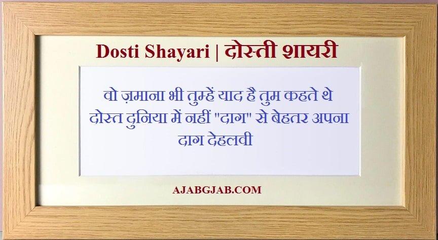 2 Line Dosti Shayari In Images