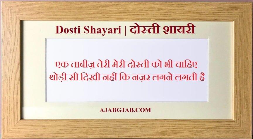2 Line Dosti Shayari In Photos