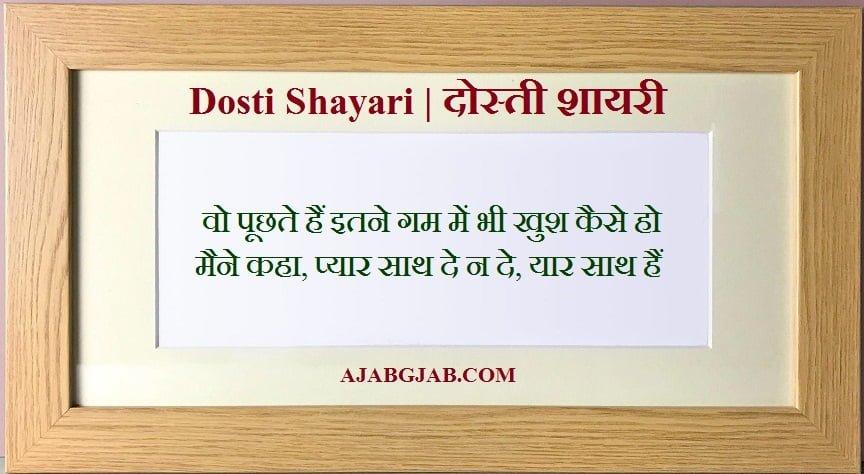 2 Line Dosti Shayari In Pictures