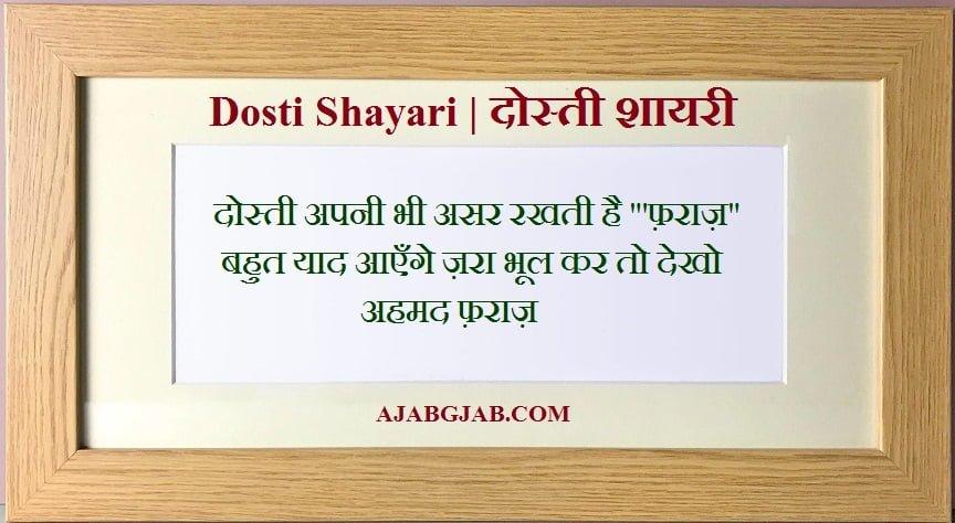 2 Line Dosti Shayari