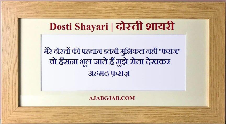 2 Line Friendship Shayari