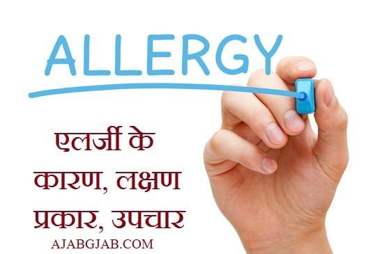 Allergy Ke Karan Lakshan Upchar