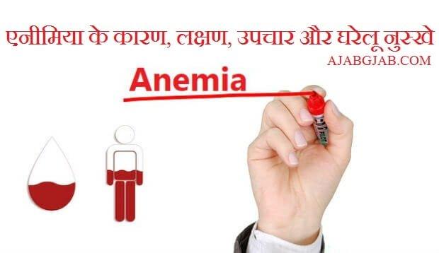 Anemia Ke Karan Lakshan Upchar