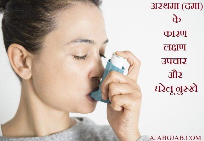 AsthmaKe Karan Lakshan Upchar