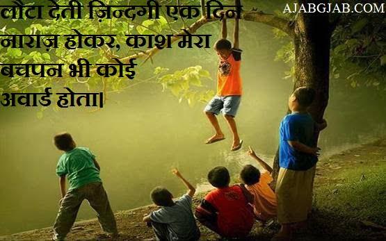 Bachpan Hindi Status