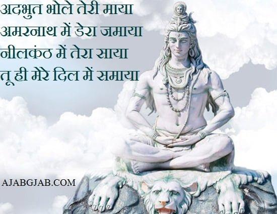 Bhagwan Shiv Shayari