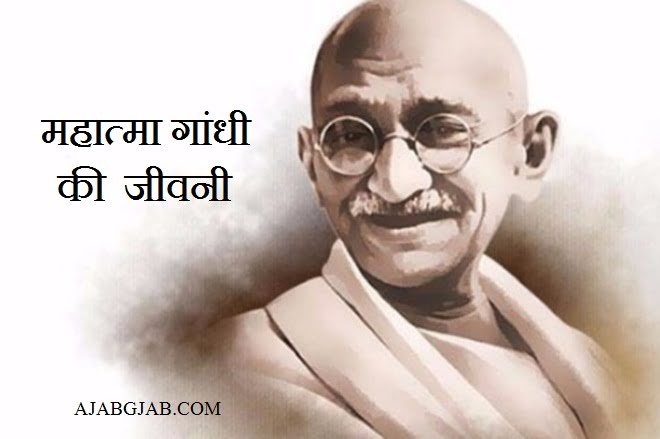 Biography of Mahatma Gandhi in Hindi, Jivani