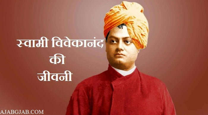 Biography of Swami Vivekananda in Hindi