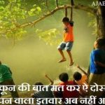 Childhood Hindi Status