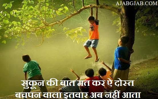 Childhood Hindi Status