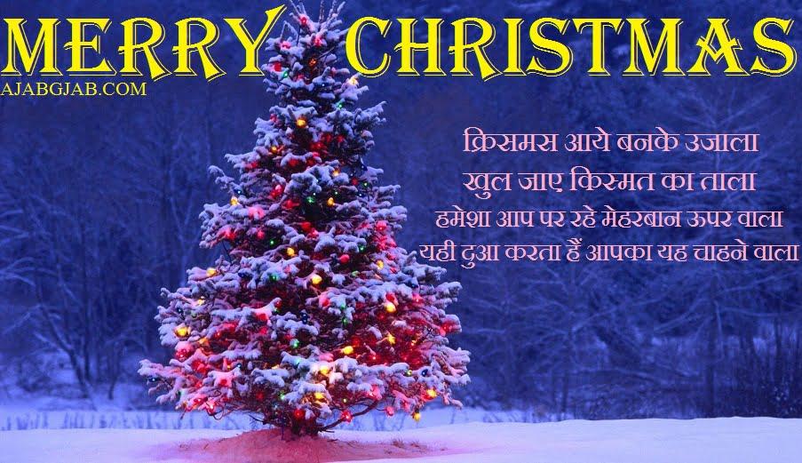 Christmas Day Greetings In Hindi